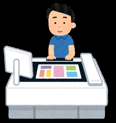 元・印刷屋